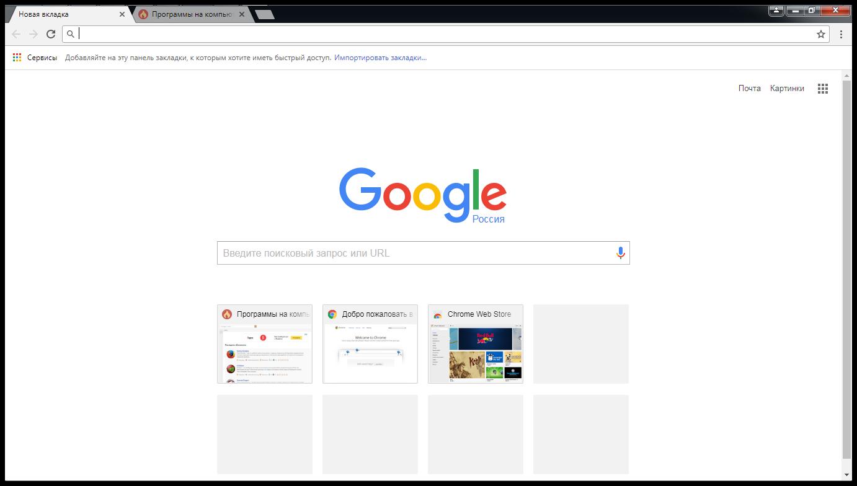 Интерфейс Google Chrome Portable