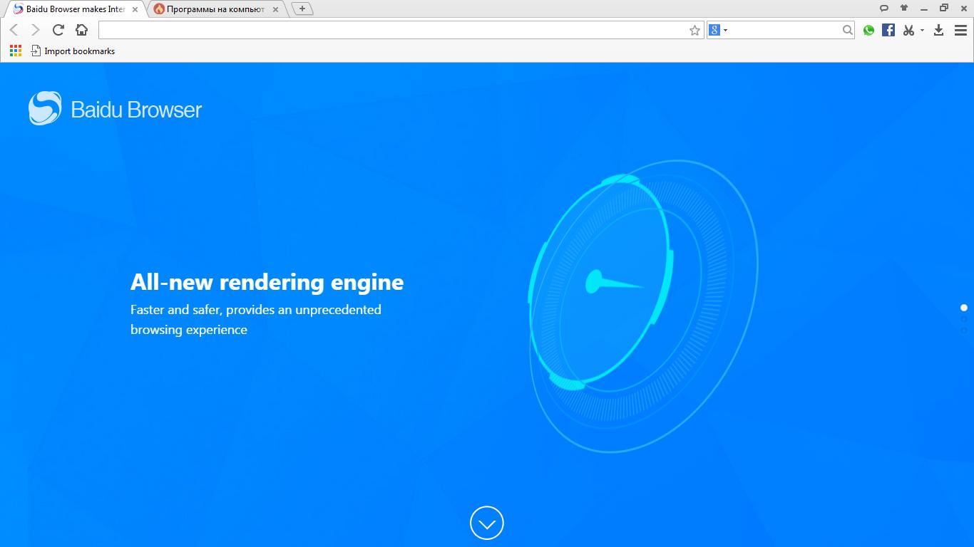 Интерфейс Baidu Browser