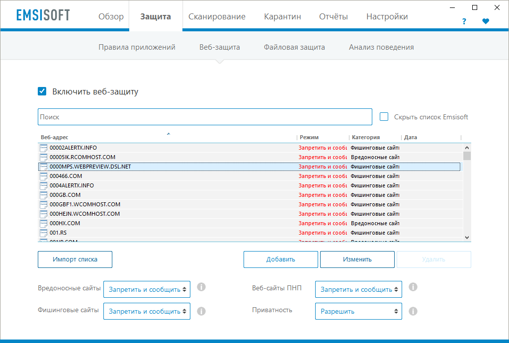 Интерфейс Emsisoft Anti-Malware