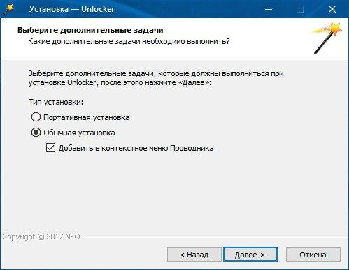 Интерфейс Unlocker