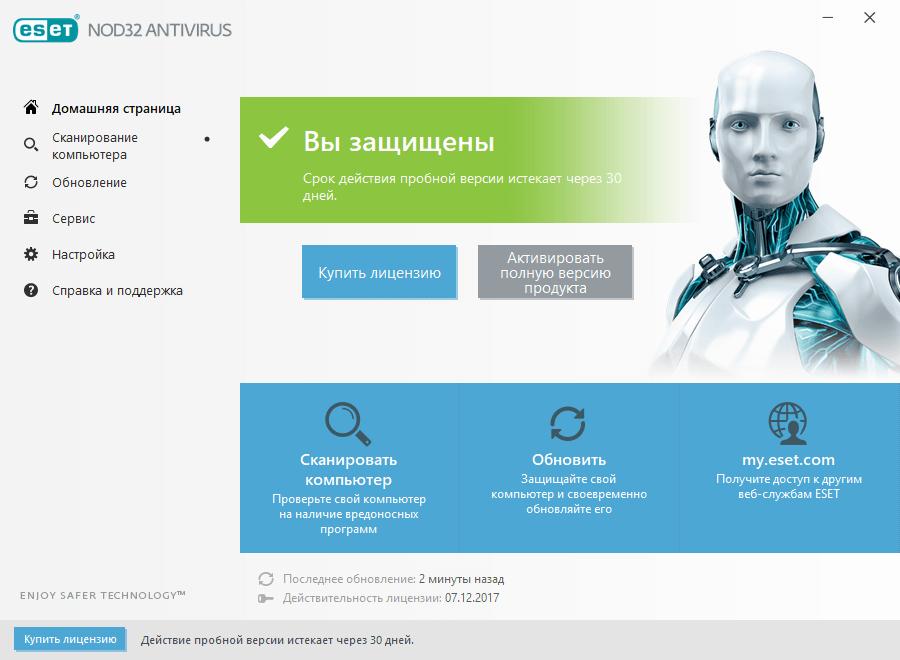 Интерфейс ESET NOD32 Antivirus