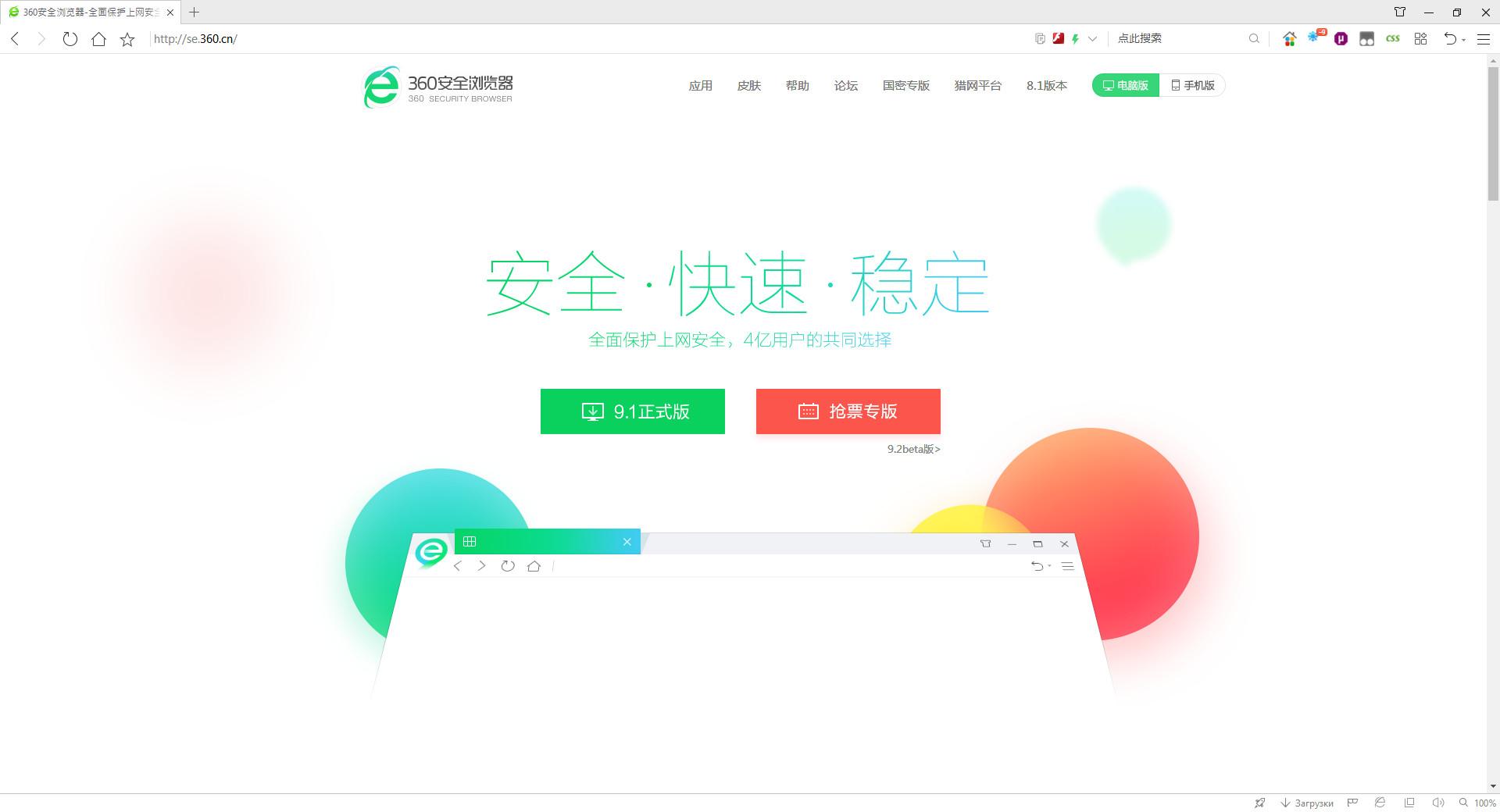 Интерфейс 360 Browser