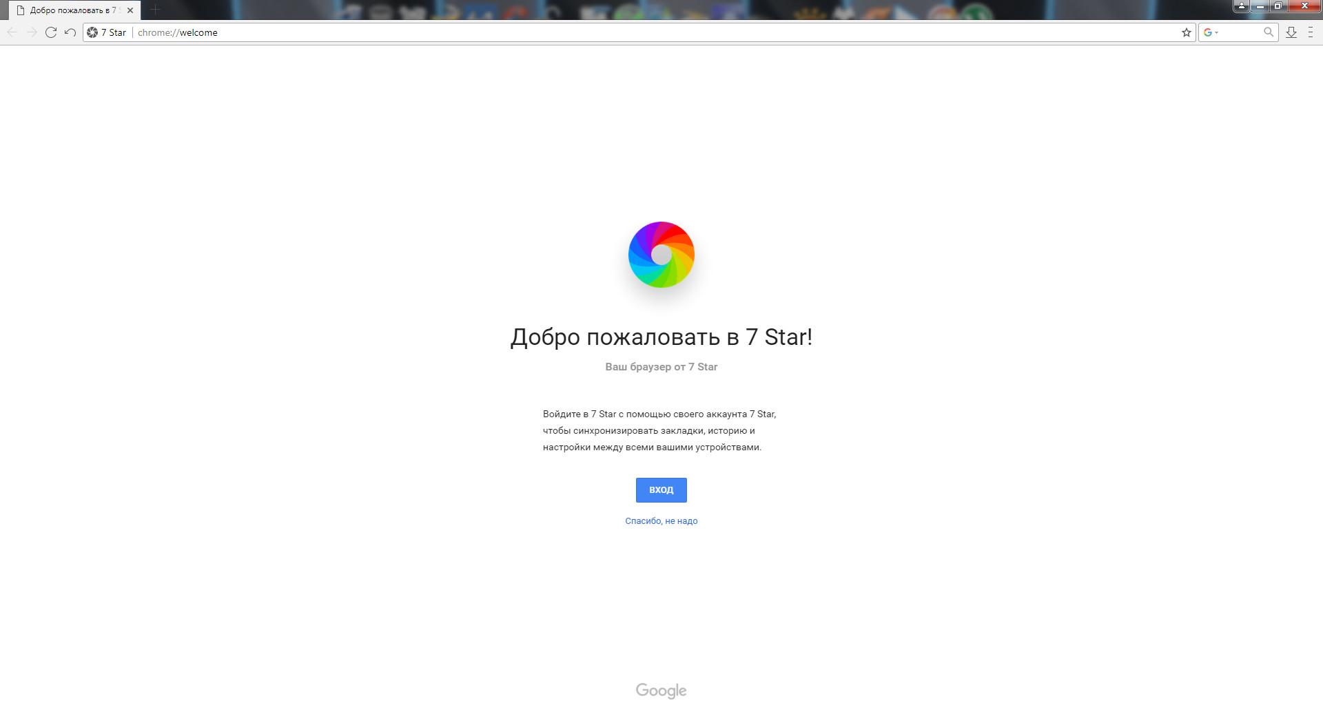 Интерфейс 7 Star Browser