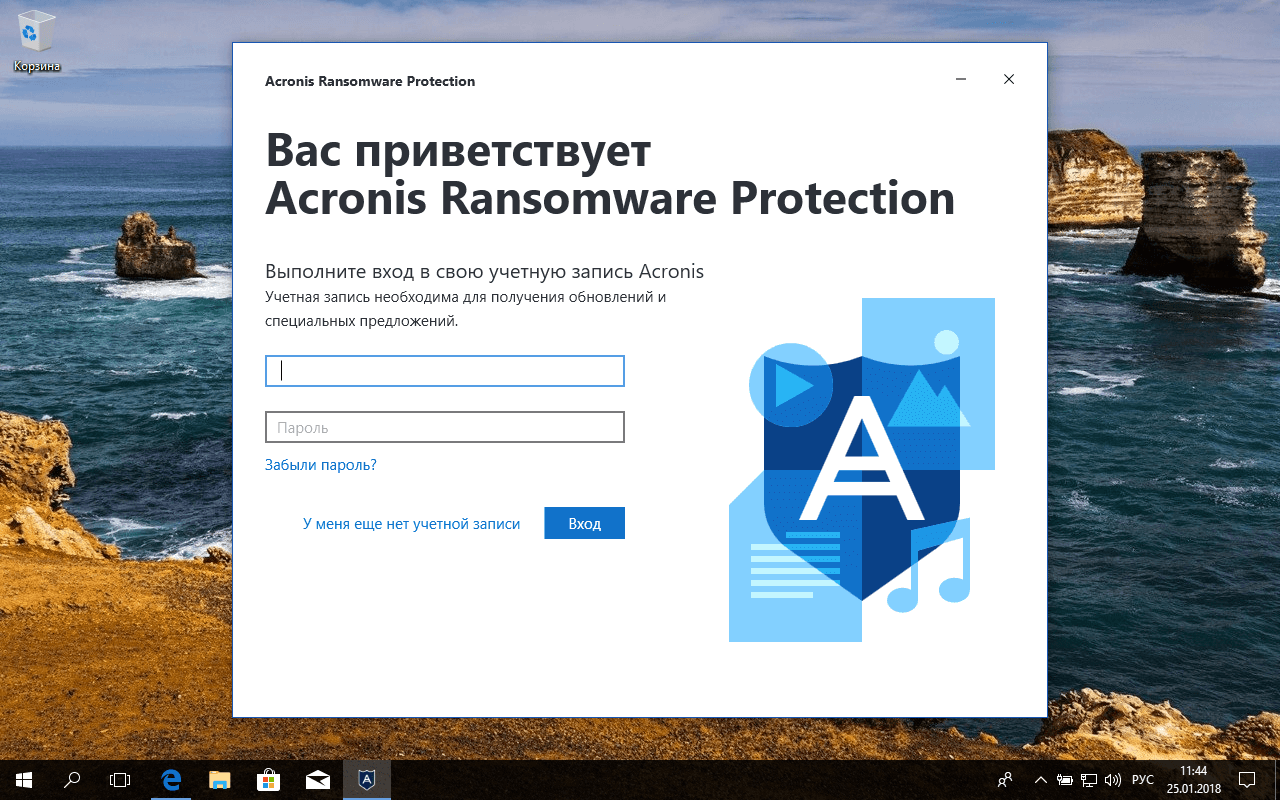 Интерфейс Acronis Ransomware Protection