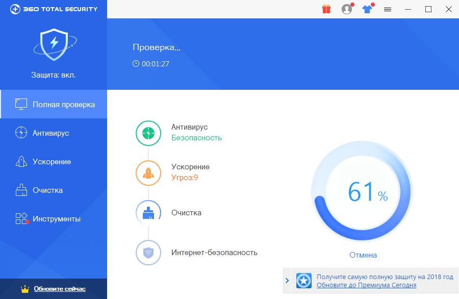 Интерфейс 360 Total Security