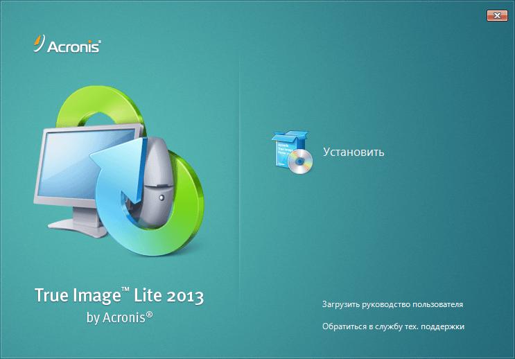 Интерфейс Acronis True Image Lite 2013