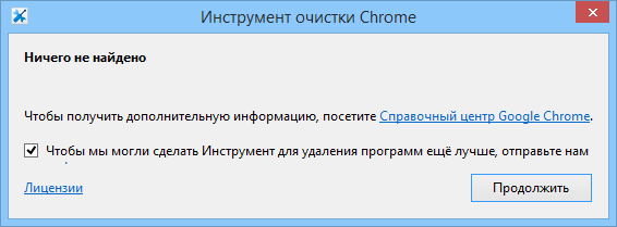 Интерфейс Chrome Cleanup Tool