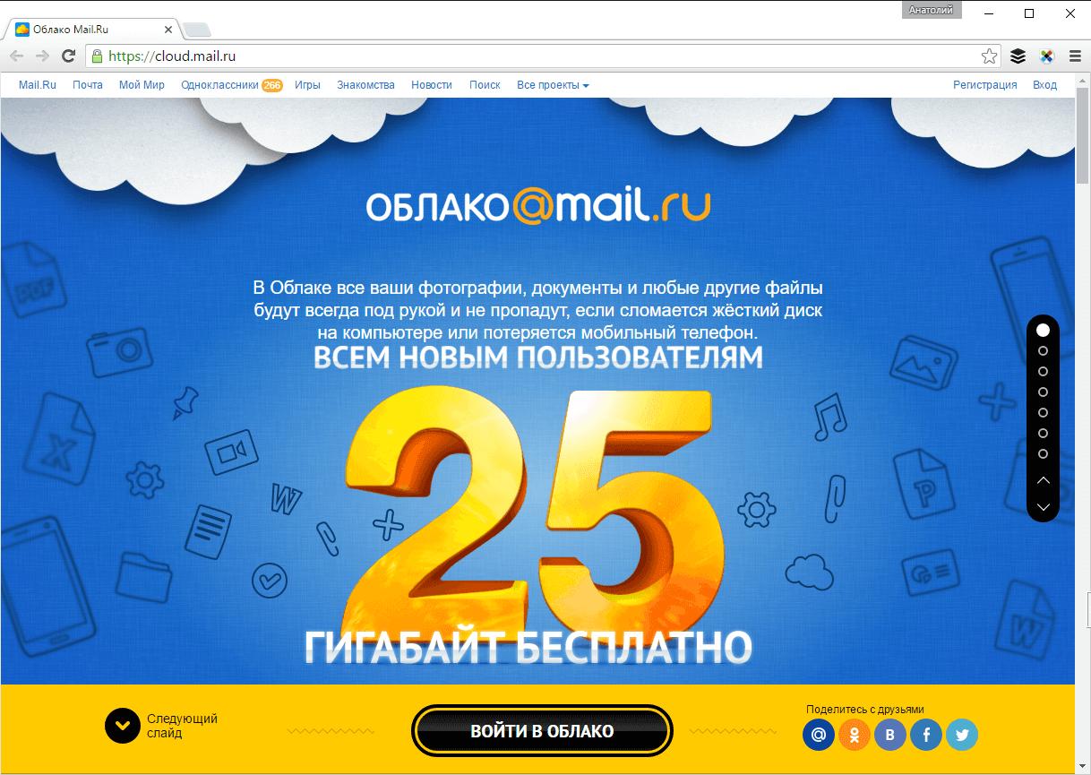 Интерфейс Облако Mail.Ru