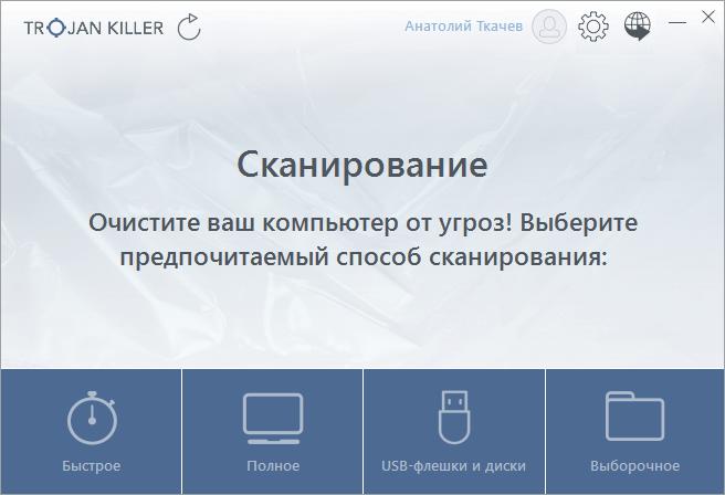 Интерфейс Trojan Killer Portable