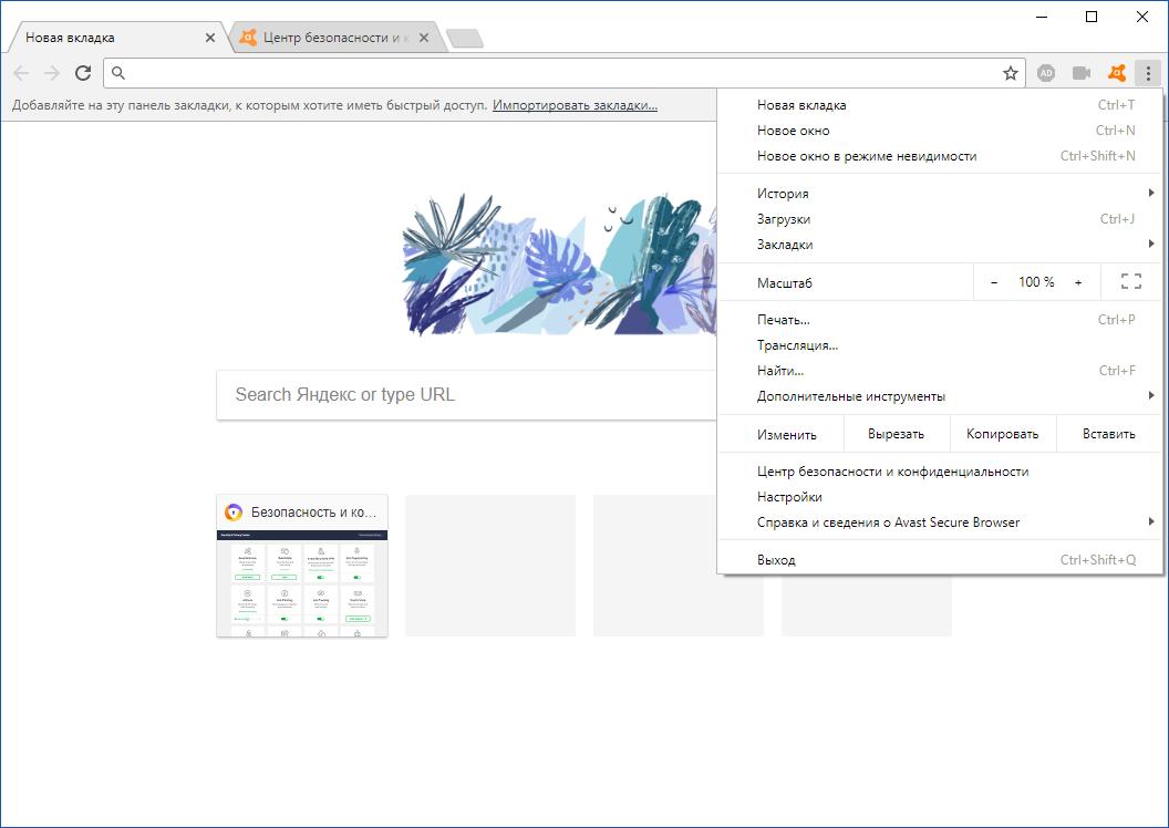 Интерфейс Avast Secure Browser