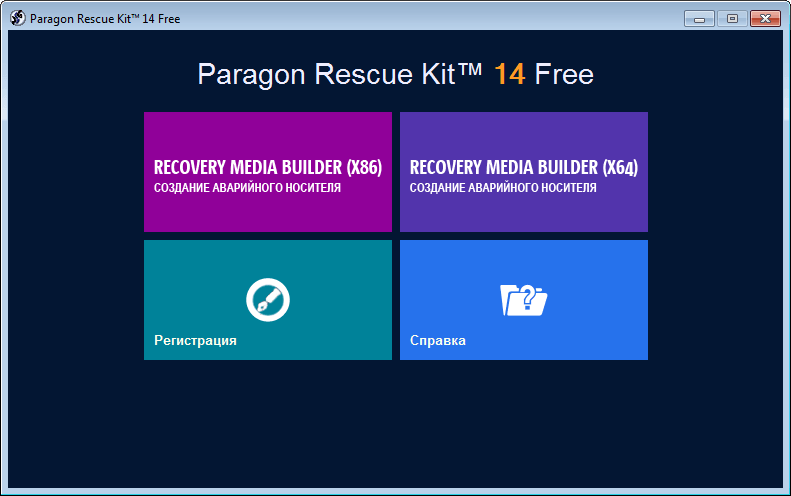 Интерфейс Paragon Rescue Kit