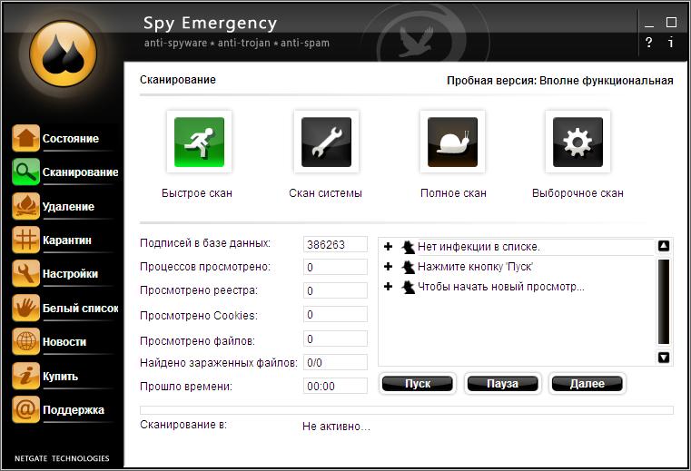 Интерфейс Spy Emergency