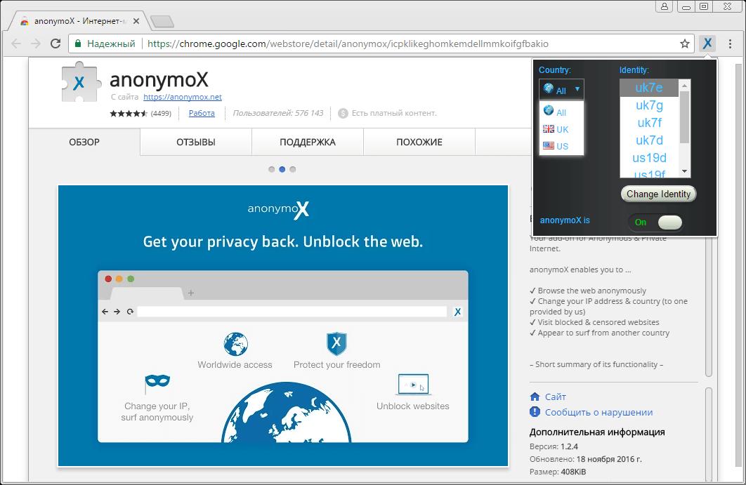 Интерфейс Anonymox
