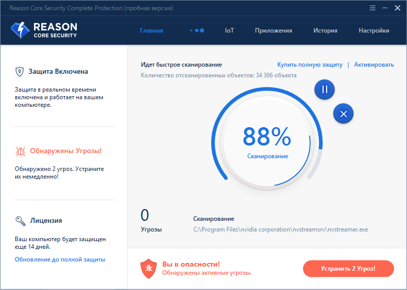 Интерфейс Reason Core Security