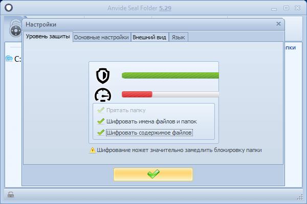 Интерфейс Anvide Seal Folder
