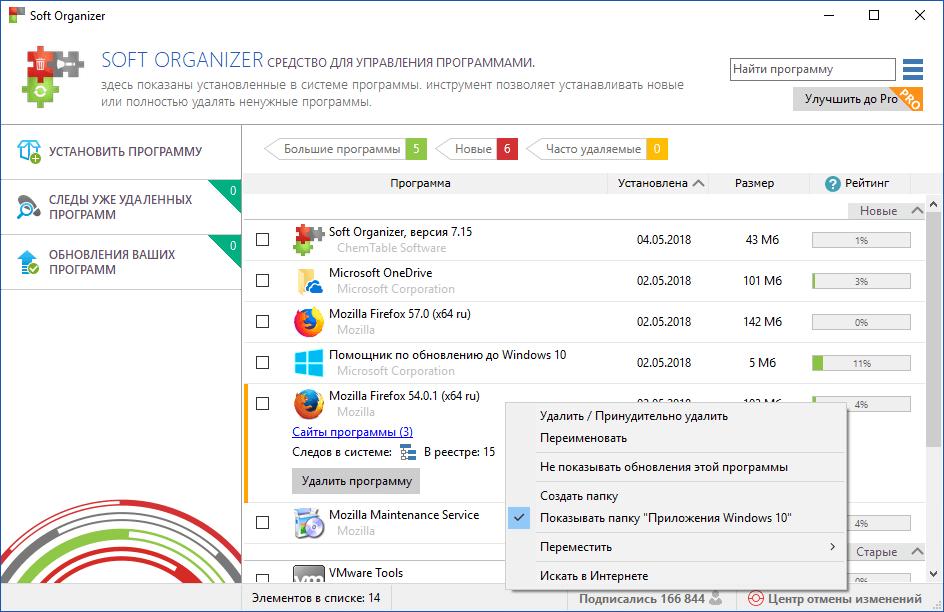Интерфейс Soft Organizer