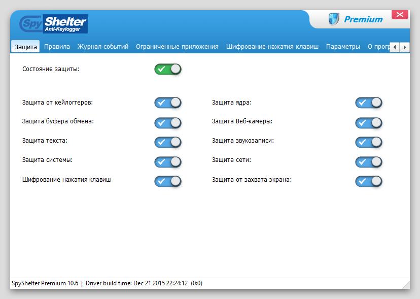 Интерфейс SpyShelter Premium