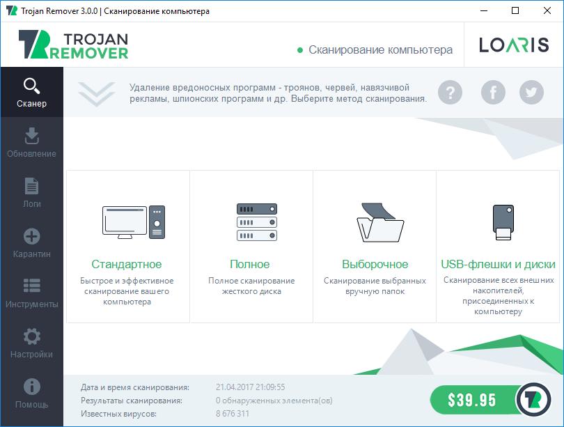 Интерфейс Loaris Trojan Remover