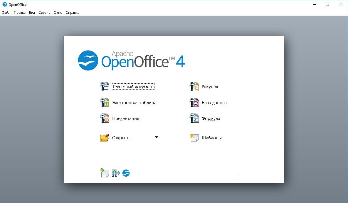 Интерфейс OpenOffice