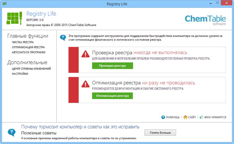 Интерфейс Registry Life
