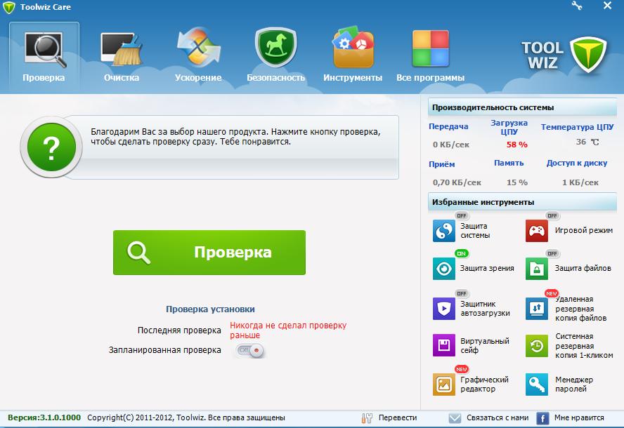 Интерфейс Toolwiz Care