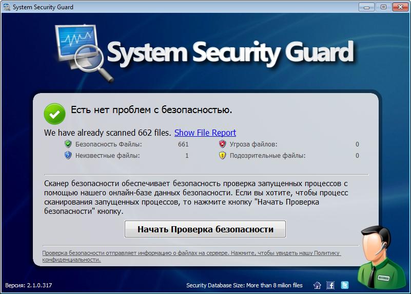 Интерфейс System Security Guard