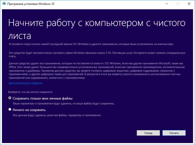 Интерфейс Refresh Windows Tool