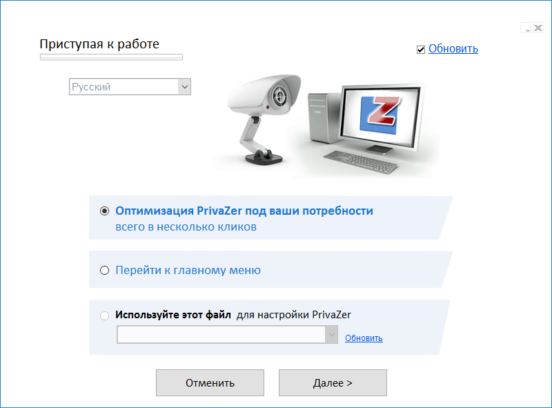 Интерфейс PrivaZer