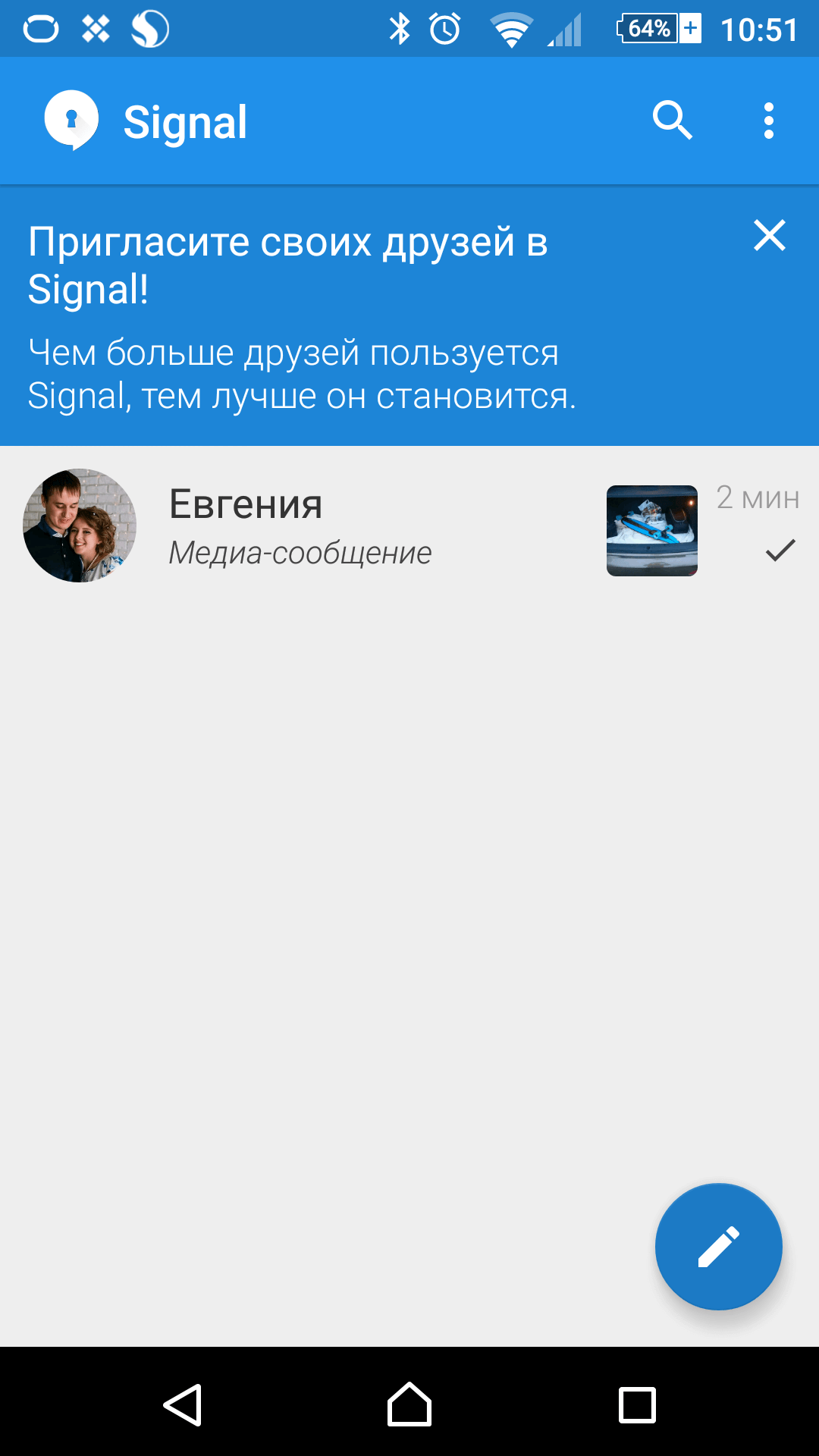 Интерфейс Signal Private Messenger