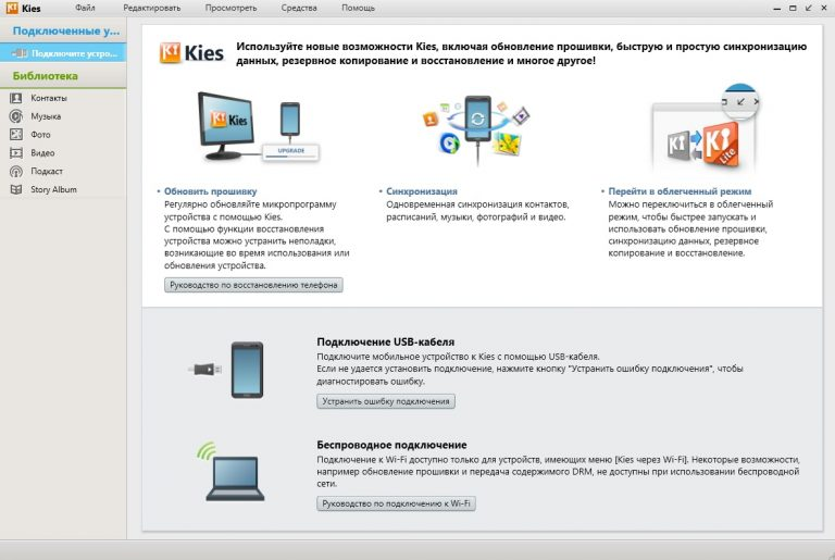 Интерфейс Samsung Kies