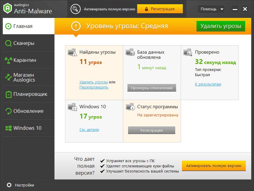 Интерфейс Auslogics Anti-Malware