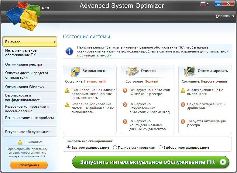 Интерфейс Advanced System Optimizer