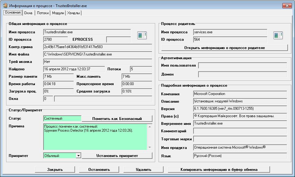 Интерфейс Spyware Process Detector