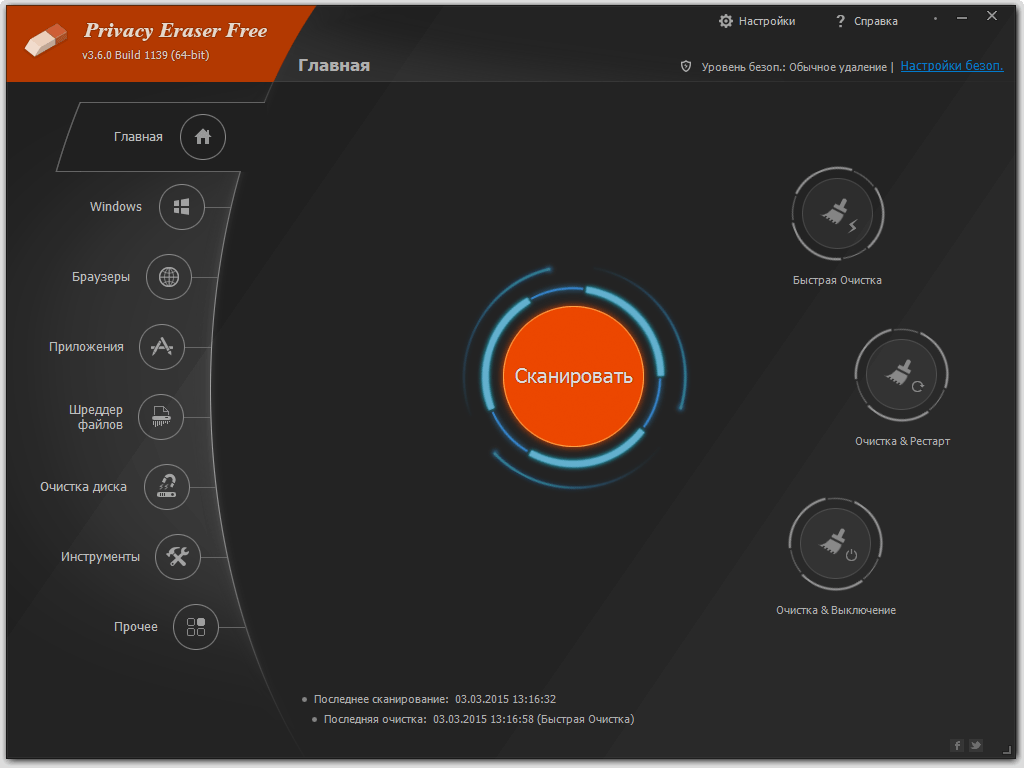 Интерфейс Privacy Eraser Free