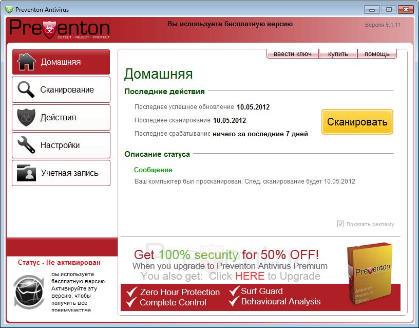 Интерфейс Preventon Antivirus Free