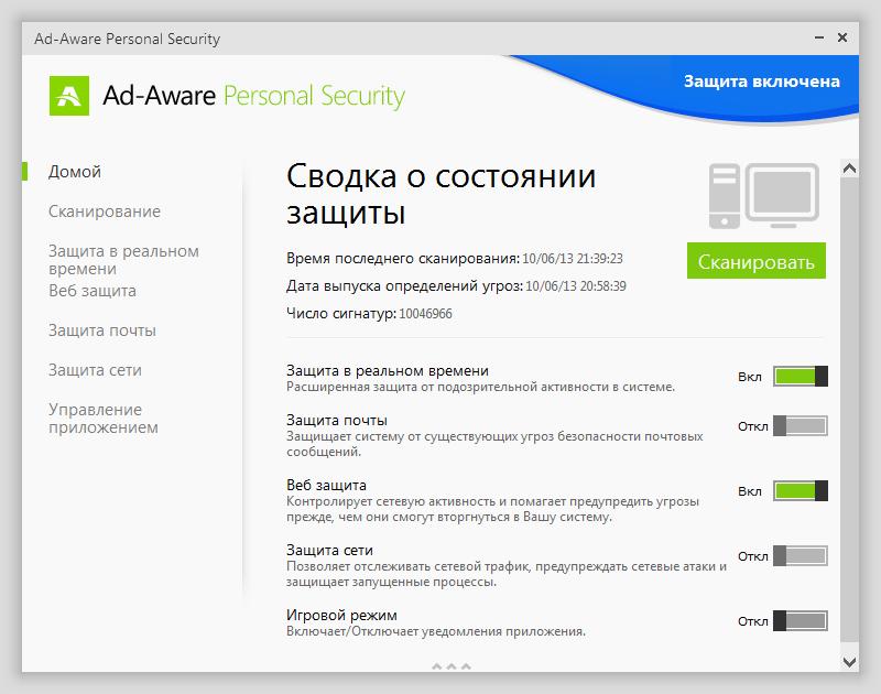 Интерфейс Ad-Aware Personal Security