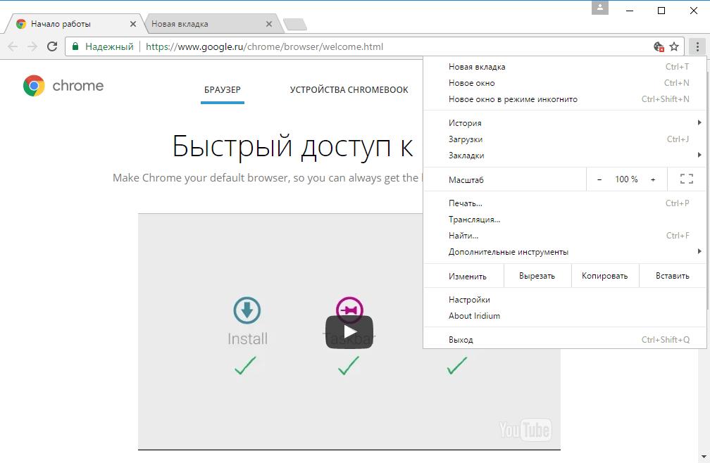 Интерфейс Iridium Browser