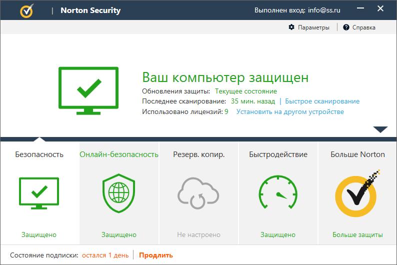 Интерфейс Norton Security