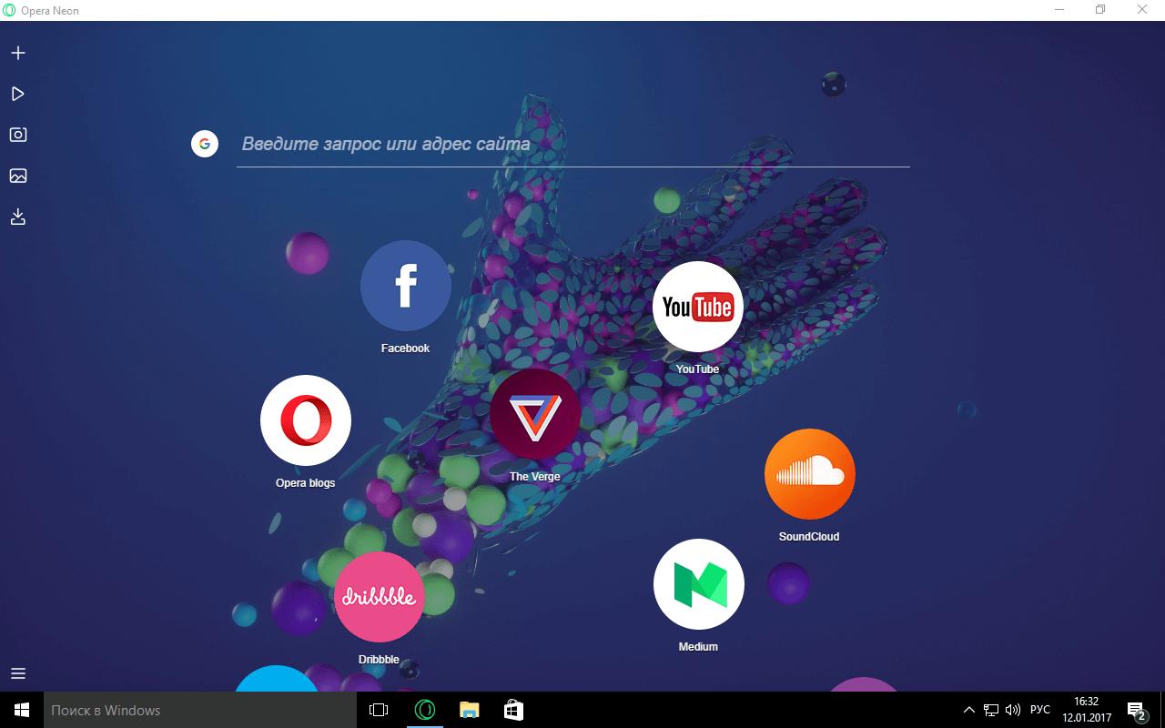 Интерфейс Opera Neon