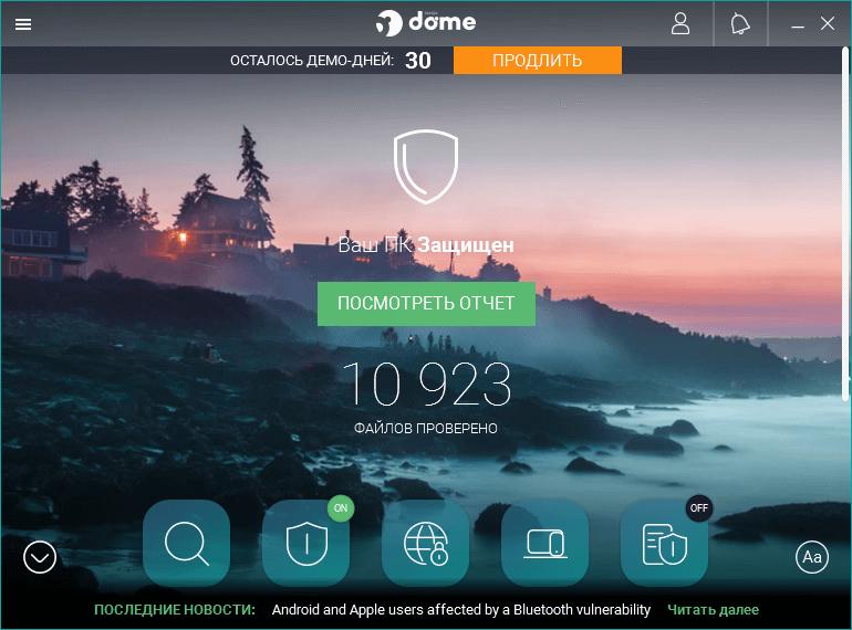 Интерфейс Panda Dome Advanced