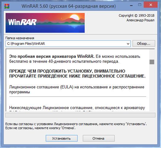 Интерфейс WinRAR
