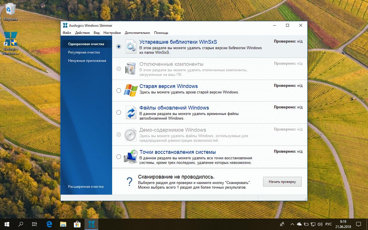 Интерфейс Auslogics Windows Slimmer