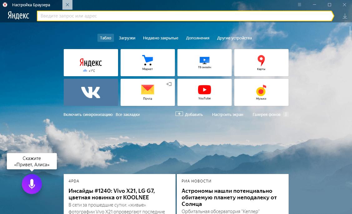 Интерфейс Яндекс.Браузер