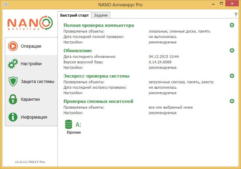 Интерфейс NANO Антивирус Pro