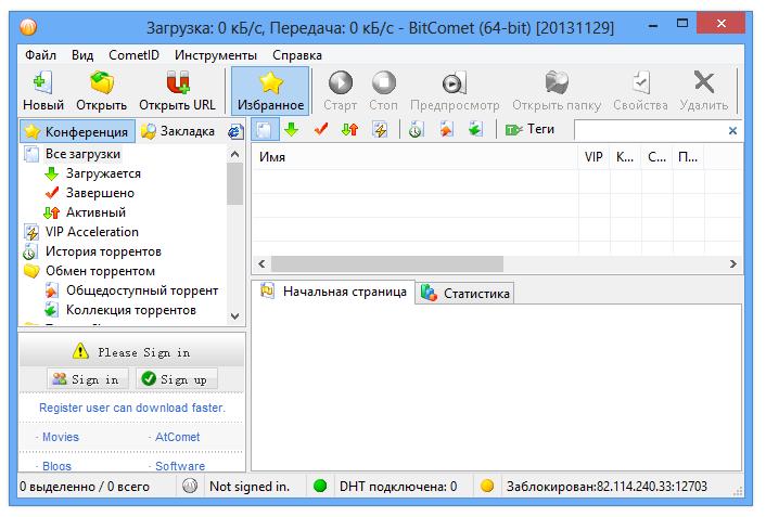 Интерфейс BitComet