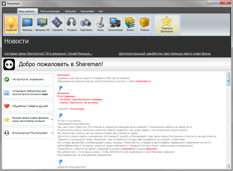 Интерфейс Shareman