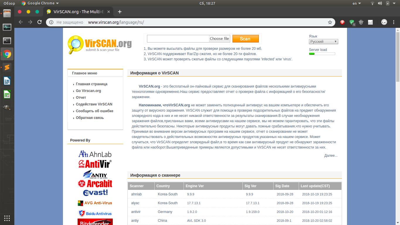 Интерфейс Онлайн сканер VirSCAN