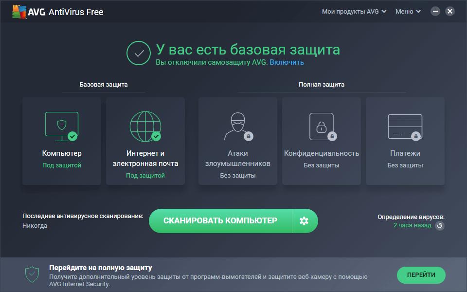 Интерфейс AVG AntiVirus Free