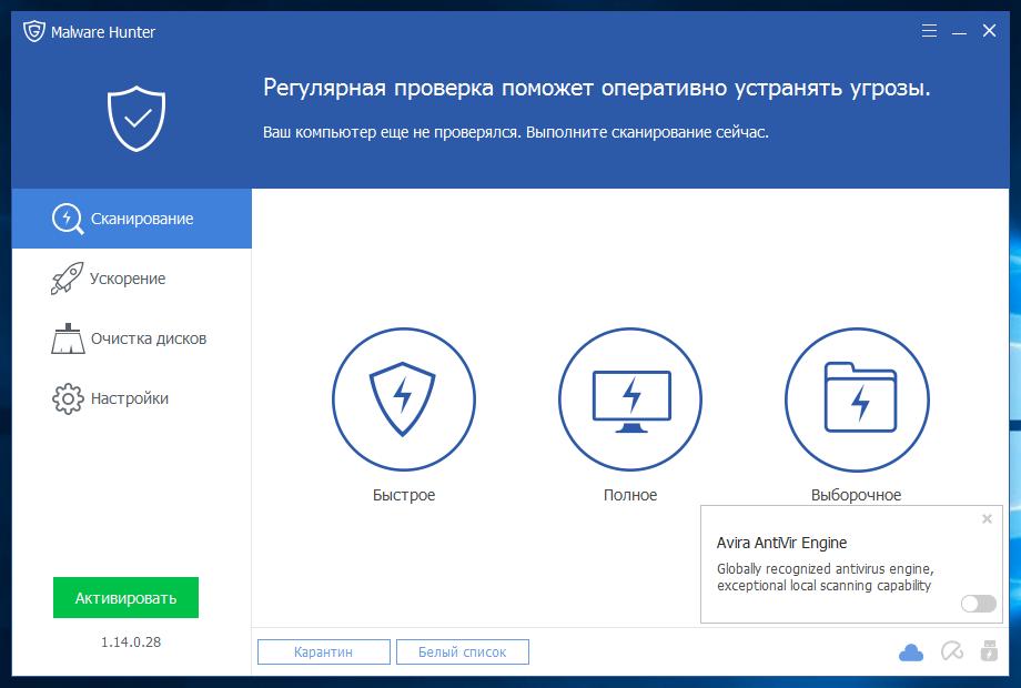 Интерфейс Glarysoft Malware Hunter