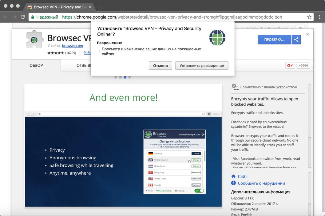 Интерфейс Browsec VPN